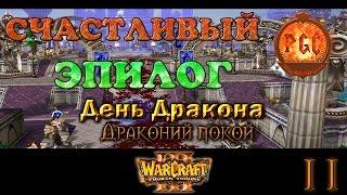 #11 СЧАСТЛИВЫЙ ЭПИЛОГ [Драконий покой] - Warcraft 3 TFT День Дракона прохождение