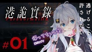 【港詭實錄Paranormal HK】愉快なおねえさんと鬼ごっこしてみた【カグラナナ】