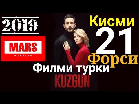 KUZGUN кисми 21 форси GEM TV MARS STUDIOS PRESENTS
