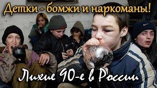 Детки - бомжи и наркоманы. Лихие 90-е в России. Жесть