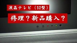 32型液晶テレビが突然故障。修理は基板交換。新品購入価格も下がっている。どうする? 液晶テレビ 検索動画 26