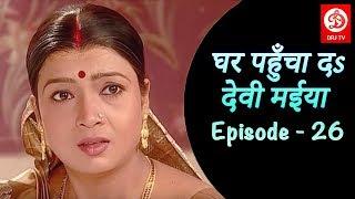 घर पहुँचा दs देवी मईया - Episode - 26- Ghar Pahucha Da Devi Maiya - Bhojpuri TV Shows