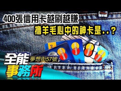 400張信用卡越刷越賺 擼羊毛心中的神卡是…?- 寶可孟《夢想街之全能事務所》精華篇 網路獨播版