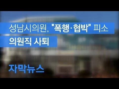 """[자막뉴스] 성남시의원, """"폭행·협박"""" 피소…의원직 사퇴 / KBS뉴스(News)"""