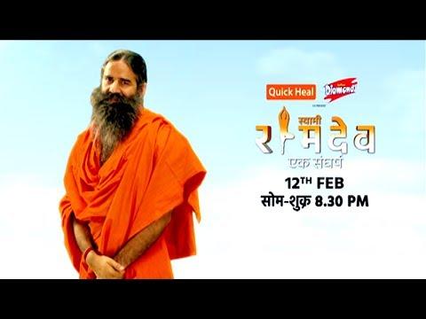 """Swami Ramdev: Ek Sangharsh"" Mega Premier | Chhatrasal Stadium, Delhi | 10 Feb 2018"