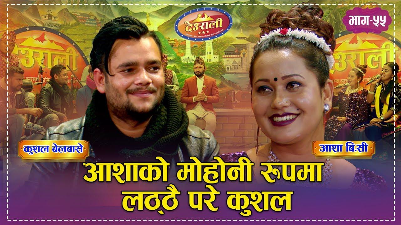 Download Kushal Vs Aasha | सबै थोक विर्सिए कुशलले आशाको माया पाए पछि |  Deurali Live Dohori | Ep-55