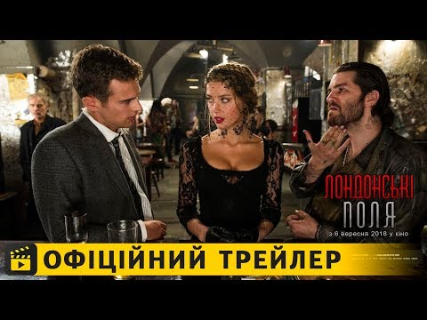 трейлер Лондонські поля (2018) українською