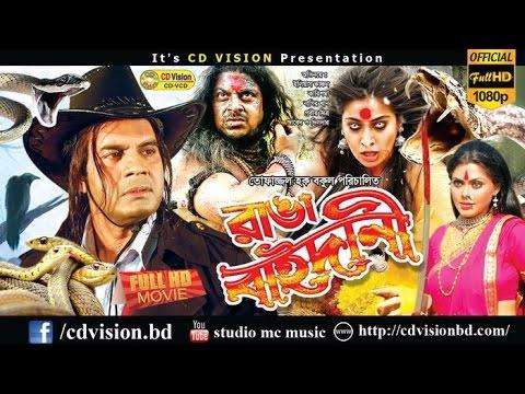 baidani ranga ilias kanchan karishma dildar nasir khan full bangla movie cd vision youtube rattan sitzgruppe sky lounge