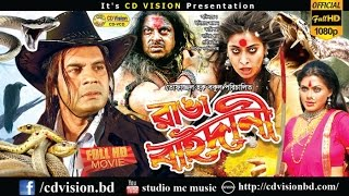 Ranga Baidany (2016) | Full Bangla Movie | Ilias kanchan | Karisma | Dildar | Nasir Khan | CD Vision