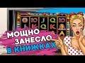 Виталика мощно занесло в игровой автомат Книжки в казино Вулкан