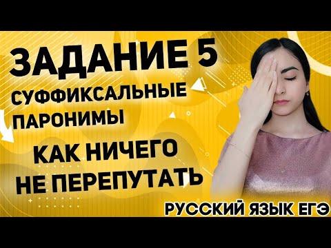 ЕГЭ Русский Язык 2020 | Задание 5 | Суффиксальные паронимы в 5 задании | Как ничего не перепутать