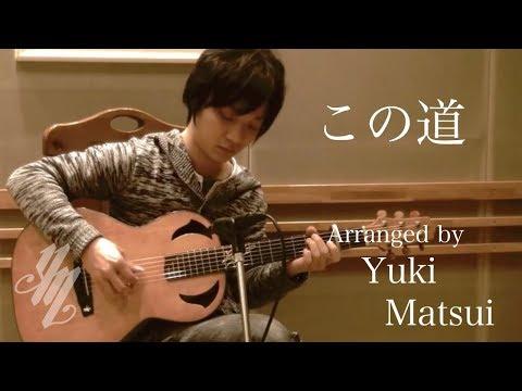 konomichi This way ~この道~ acoustic guitar solo  Yuki Matsui