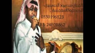 حفلات الرياض سعود الدوسري   الحب دقدقني   YouTube