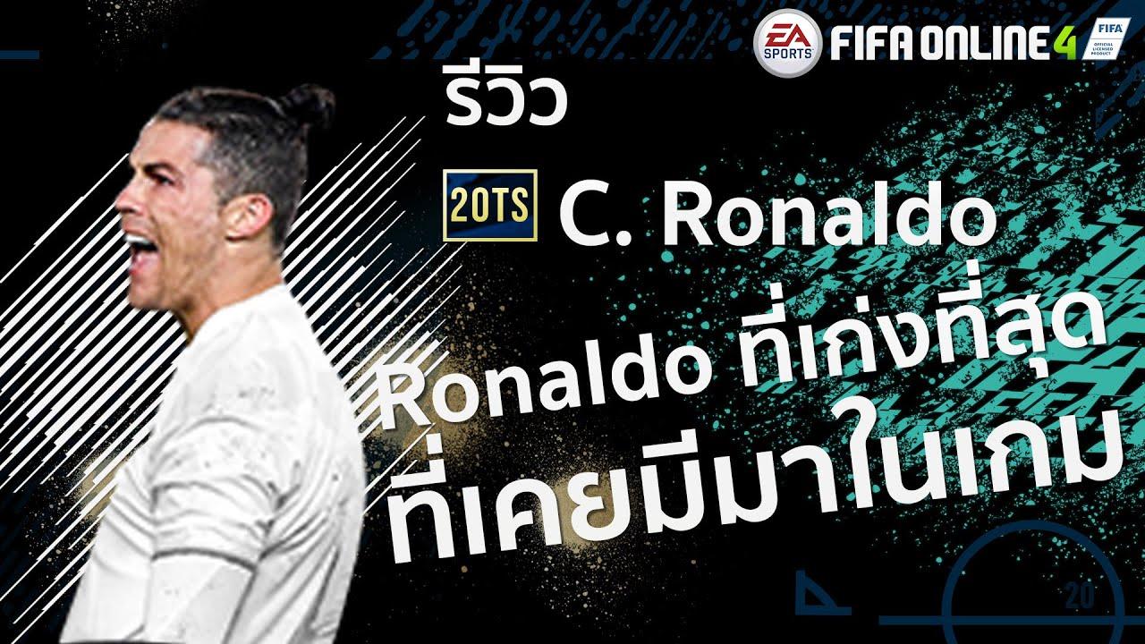 20tots review : โรนัลโด้ที่โคตรเก่ง โคตรโกง ตี+5โชว์ด้วย FIFA ONLINE 4
