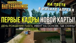 PUBG НОВАЯ КАРТА 4x4, ДР, СБРОС РЕЙТИНГА / PLAYERUNKNOWN'S BATTLEGROUNDS ( 24.03.2018 )