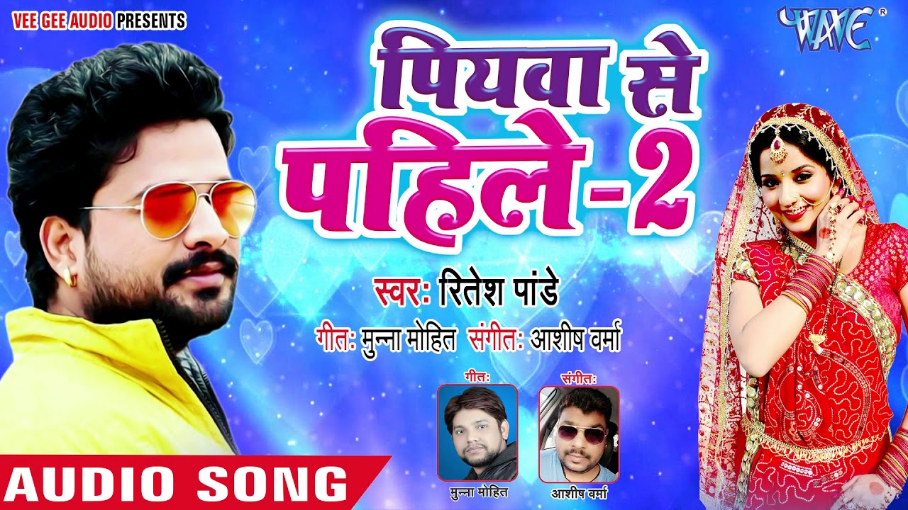bhojpuri video download 2018