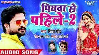 Ritesh Pandey NEW HIT SONG 2018 - पियवा से पहिले-2 - Ritesh Pandey - Bhojpuri Hit Song 2018 2017 Video