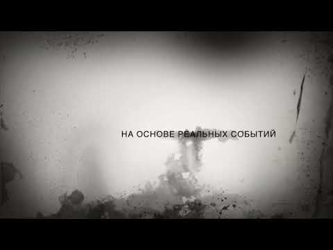 Трейлер фильма «мистика этим летом» на канале Diana Kit