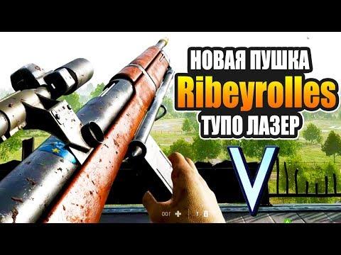 Ribeyrolles — лучший автомат штурмовика! Battlefield V thumbnail