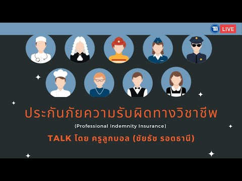 T.I.I. TALK :  การประกันภัยความรับผิดทางวิชาชีพ (PI Insurance) | TII สถาบันประกันภัยไทย