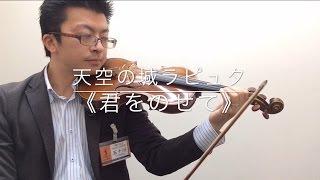 バイオリンを川崎で始めてみませんか? ○教室の詳しい説明は以下のペー...