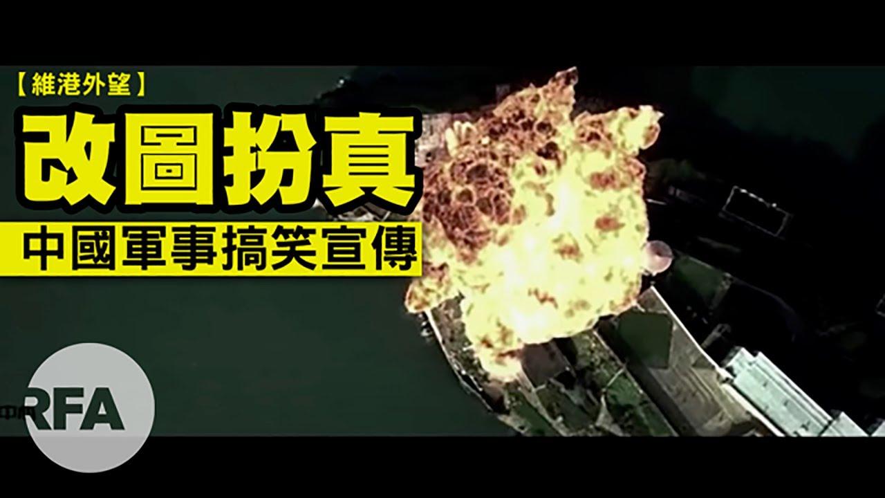 【維港外望】改圖扮真 中國軍事搞笑宣傳
