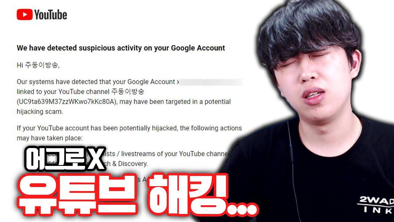 아...유튜브 해킹... (어그로 아님)