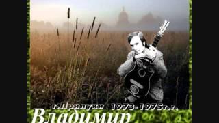 ДВОРОВЫЕ ПЕСНИ--ИСПОВЕДЬ- ВЛАДИМИР ШИНКАРЕНКО