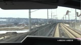 北陸新幹線・運転席展望映像(下り・長野→金沢、JR西日本提供) thumbnail
