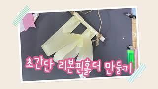 꼼지락공방의 나름특강 초간단 리본핀홀더 만들기