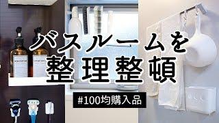 【100均お風呂収納】バスルームを使いやすくスッキリ整理整頓(ダイソー・セリア)