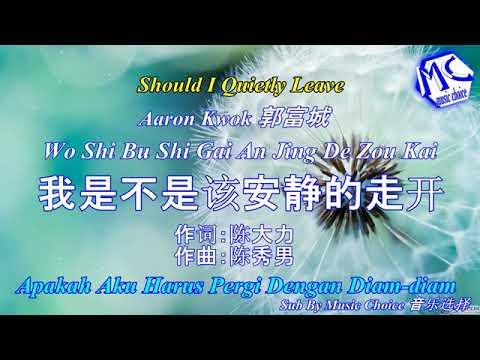 郭富城 Aaron Kwok  - Wo Shi Bu Shi Gai An Jing De Zou Kai 我是不是该安静的走开