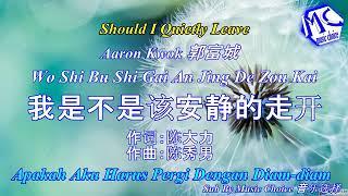 Gambar cover 郭富城 Aaron Kwok  - Wo Shi Bu Shi Gai An Jing De Zou Kai 我是不是该安静的走开