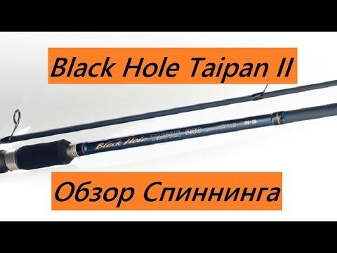 """Обзор спиннинга """"Black Hole Taipan 2"""" - #3"""