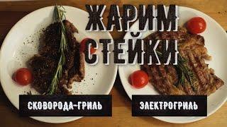 """Стейк """"Рибай"""" / Электрогриль против сковороды-гриль / Готовим стейк дома как в ресторане"""