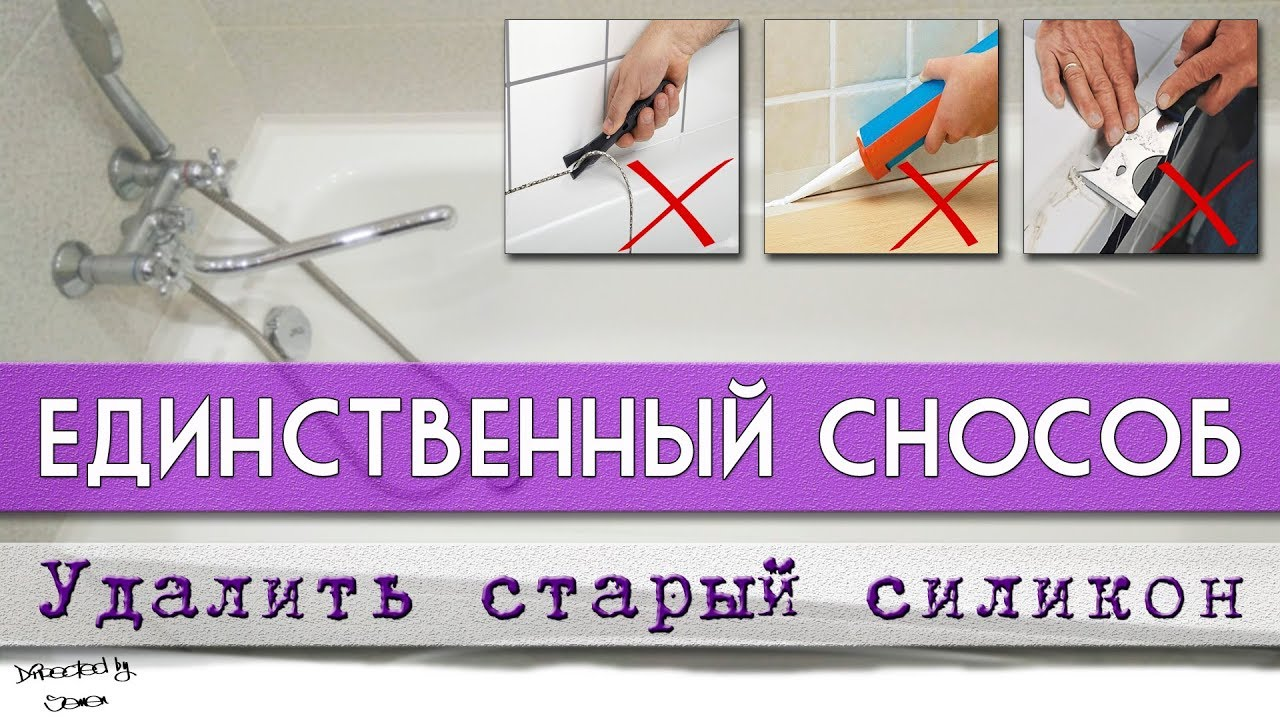 Как удалить старый силикон! Единственный способ! Фосфорная кислота может легко удалить герметик!