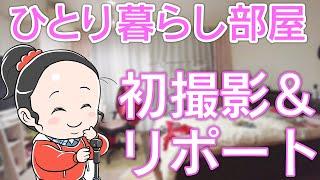 ひとり暮らし部屋を、ひとりでリポートやってみた。金澤翔子