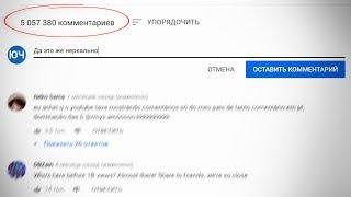 Это ВИДЕО набрало 5 МЛН комментариев на YouTube / Новый Рекорд Ютуба