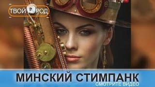 Мода на Стимпанк в Минске. Твой Город | Бел Байк Мото