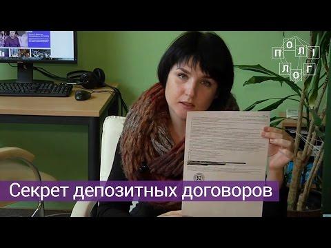Секрет депозитных договоров