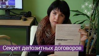 видео Депозиты