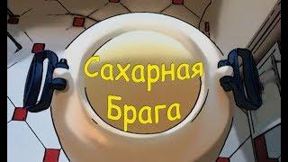 Сахарная Брага Для Самогона / Брага из Сахара / Braga For Moonshine / Простой Рецепт Сахорной Браги