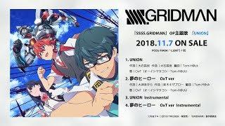 Gambar cover OxT「UNION」(TVアニメ「SSSS.GRIDMAN」OP主題歌) 試聴動画