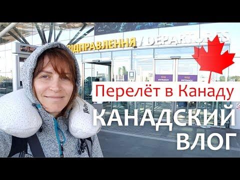 Канадский влог 🍁 14.06.17: Перелет в Канаду и наш первый день / Переезд в Канаду