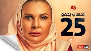 سلسل الحساب يجمع HD - الحلقة الخامسة والعشرون | El Hessab Yegma3 Series - Episode 25