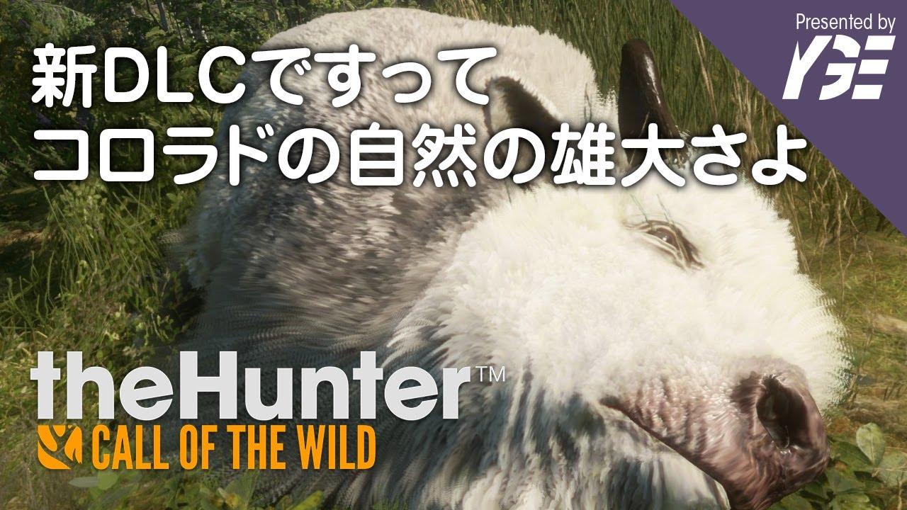 絶景な新DLC、ロッキー山脈の麓でアルビノのヘイゲンバイソンと出会う -実況 theHunter: Call of the Wild in Silver Ridge Peaks-