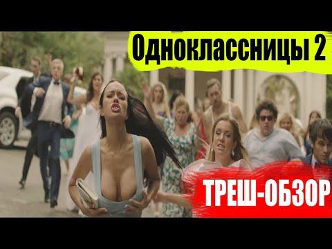 Одноклассницы 2: Новый поворот 2017. Треш-Обзор Все киноляпы фильма #Однокдассницы2 #ТрешОбзор #КИНО