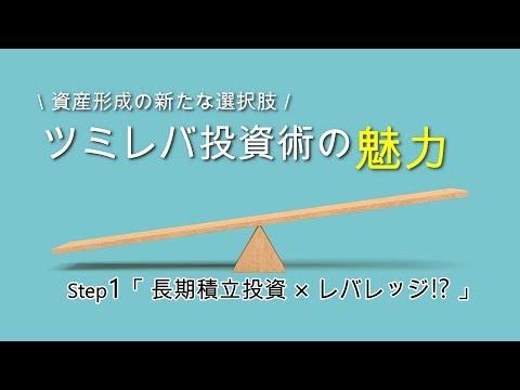 【ツミレバ投資術の魅力】Step1「長期積立投資×レバレッジ!?」