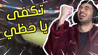 فيفا 21 - انا منحوس للأبد ! 😫 | FIFA 21