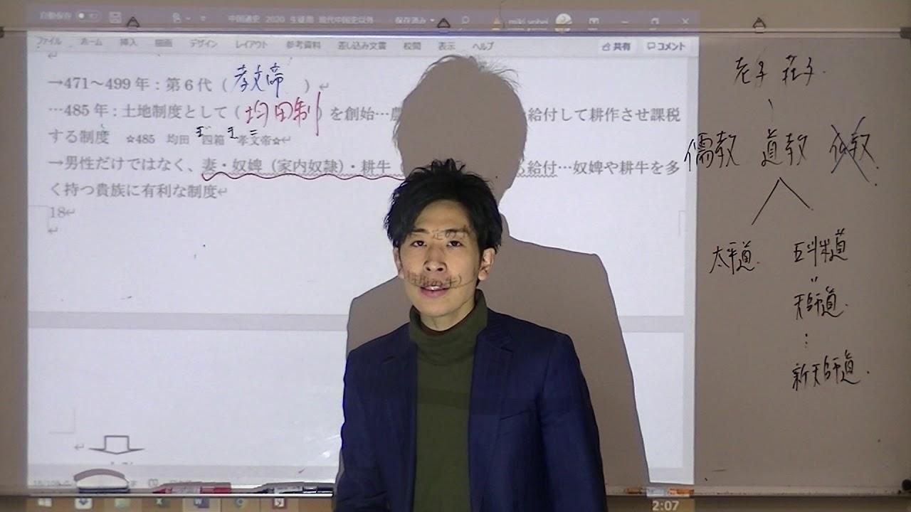 志向館 世界史 中國通史7 魏晉南北朝時代 北魏 - YouTube